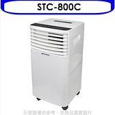 《結帳打8折》SANSUI山水【STC-800C】移動式冷氣移動式冷氣