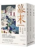 幕末:日本近代化的黎明前(三冊合售)