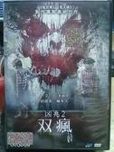 挖寶二手片-D52-正版DVD-電影【凶兆2:双瘋】-夏儂索沙蒙(直購價)
