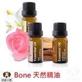 Bone 天然精油 Essential Oil 草本系 果香系