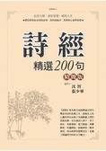 詩經精選200句精簡版