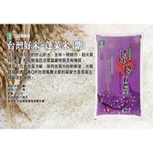 蘭陽五農米-台灣好米(紫) 2kg-6入