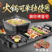 電燒烤爐家用無煙電烤盤韓式不粘烤肉機烤涮火鍋一體鍋鐵板燒烤架MKS摩可美家
