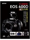 二手書博民逛書店 《Canon EOS 600D玩全攻略》 R2Y ISBN:9789862763322│碁峰資訊股份有限公司