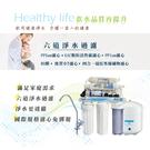 [家事達] 台灣TOPPUROR- 惠百氏常規六道能量RO純水機-含基本安裝 特價