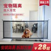 狗狗室室內隔離門擋板免打孔寵物障礙門欄陽臺柵欄貓防逃隔離網