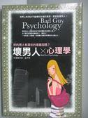 【書寶二手書T6/心理_NJA】壞男人心理學_李琳、金尹秀