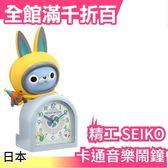 【妖怪手錶 機器喵】日本原裝 精工 SEIKO 卡通音樂鬧鐘系列 兒童節 玩具 聖誕節【小福部屋】