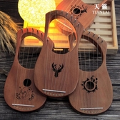 豎琴 單板萊雅琴便攜式小豎琴男女 兒童初學者7音16弦小眾樂器里拉lyre【免運】