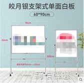 索頓移動支架式白板磁性掛式家用兒童畫板教學寫字板辦公會議黑板igo  莉卡嚴選