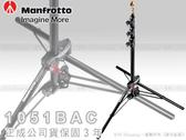 EGE 一番購】全新義大利 Manfrotto 1051BAC 鋁合金氣壓式燈架 棚燈腳架,正成公司貨【承重4KG】