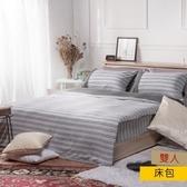 HOLA home 自然針織條紋床包雙人 城市灰