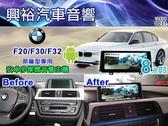 【專車專款】2011~2017年 BMW F20/F30/F32 專用8.8吋觸控螢幕安卓多媒體主機