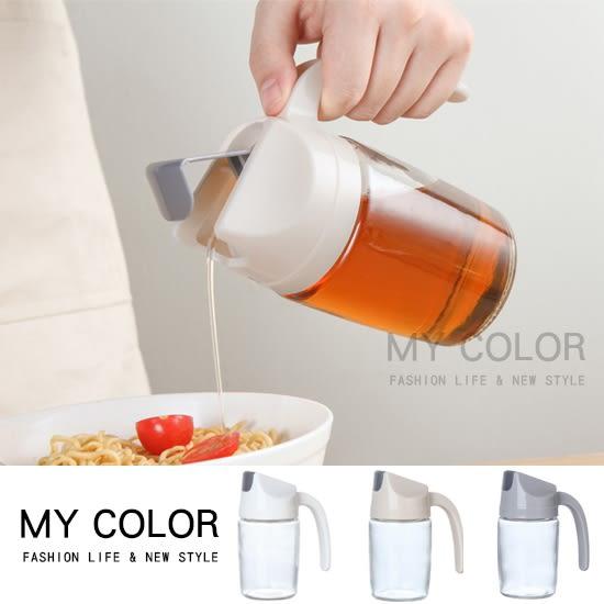 玻璃油壺 自動掀蓋 油瓶 油罐 防漏 醬油瓶 醋壺 廚房 調味料 握把玻璃油壺(300ML)【X11】MY COLOR