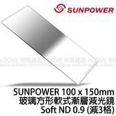 SUNPOWER 100 x 150 mm Soft ND 0.9 贈支架 玻璃方形軟式漸層減光鏡 (24期0利率 免運 公司貨) ND8 減3格光圈