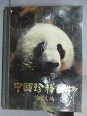 【書寶二手書T2/動植物_PII】中國珍稀動物_讀者文摘