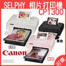 佳能 Canon CP1300 行動相片印表機 相印機 印相機  台灣佳能公司貨 內含54張相紙 送收納包+相本 免運