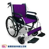 紫色 鋁合金輪椅(後折背) 機械式輪椅 ER02181 ER-0218-1