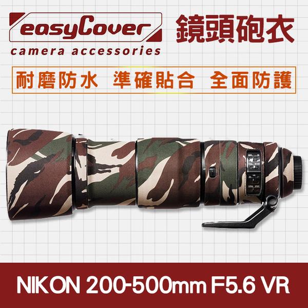 【現貨】Nikon 200-500mm f/5.6 VR 鏡頭砲衣 EasyCover 保護套 防雨罩 保暖防寒套 大砲