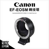 Canon 佳能 EF-EOSM 轉接環 含腳架座 EOS M 機身轉 EF EF-S 鏡頭 公司貨★24期0利率★薪創數位