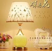 降價兩天-北歐台燈陶瓷現代簡約婚房浪漫溫馨可調光創意個性歐式臥室床頭燈xw