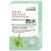 上山採藥 蘆薈保濕面膜20ml (10片/盒)
