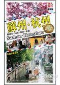 蘇州‧杭州(2012年版)