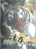 【書寶二手書T8/動植物_QOP】野蠻生存遊戲=捕食者的獵物