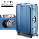 LETTi 唯美主義 29吋避震輪海關鎖鋁框行李箱(寶藍)
