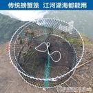 加重加粗折疊圓形螃蟹籠子海用蟹網蝦籠河用淡水捕魚籠工具漁網 圖拉斯3C百貨