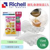 ✿蟲寶寶✿【日本Richell】寶寶副食品 離乳食冷凍分裝盒 / 冰磚盒 15ml*12格/2入