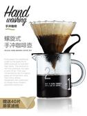 咖啡壺BROB家用煮咖啡的器具 玻璃分享壺 v60咖啡過濾杯 手沖咖啡壺套裝新品來襲