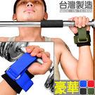 助力帶│ 輔助拉單槓啞鈴舉(一雙販售)豪華加厚調整倍力帶重力重量強化訓練健身運動用品