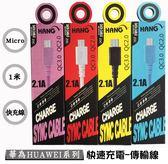 『Micro充電線』華為 HUAWEI G330 傳輸線 充電線 2.1A快速充電 線長100公分