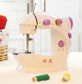 多功能家用電動迷你縫紉機全自動台式小型手動手持腳踏裁縫機 【快速出貨】