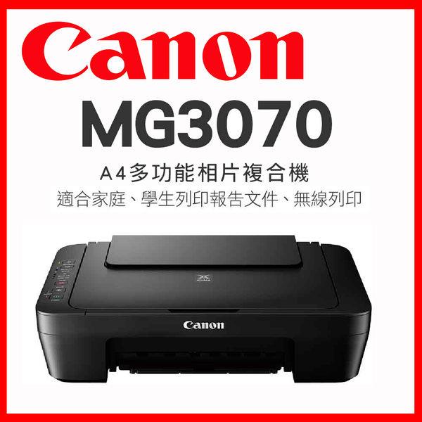 Canon PIXMA MG3070 多功能wifi相片複合æŸ