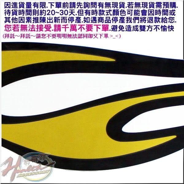 [00255104]  車身貼紙 EB058 (黃焰黑框紅字)