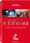 【迪士尼/皮克斯動畫】皮克斯短片精選第1集-DVD 普通版