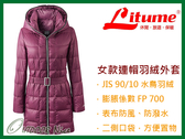 意都美LITUME 女款羽絨中長外套 F3165 葡萄紫 羽絨衣 雪衣 羽絨外套 保暖外套 OUTDOOR NICE