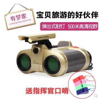 望遠鏡 彈出式帶燈雙筒望遠鏡 可調焦綠膜夜視鏡頭兒童科普玩具 生日禮物 酷動3C
