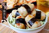 金山人氣第一名【阿郎甜不辣】日式海苔丸(250g)-含運價