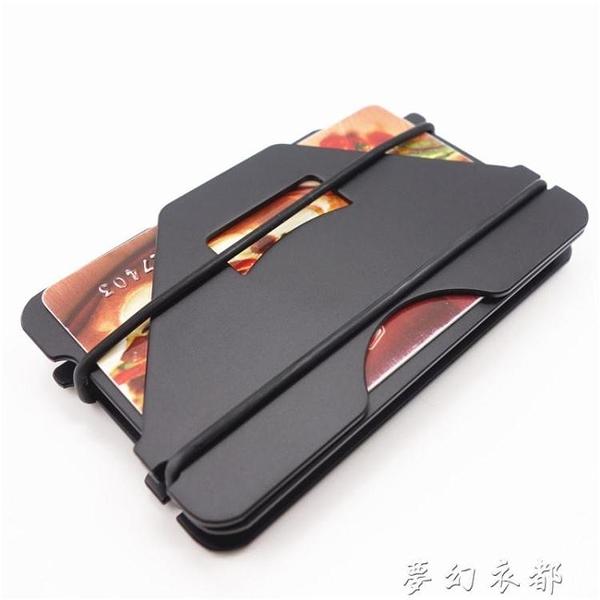 鋁合金信用卡盒 防盜防刷信用卡包 RFID防消磁名片盒金屬錢夾卡包 夢幻衣都