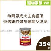 寵物家族-【活動促銷】希爾思成犬主食罐頭-香烤雞肉燉胡蘿蔔及波菜354g*24入