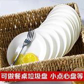 6寸7小平盤淺盤純白色陶瓷家用裝吐骨頭碟子餐桌垃圾骨碟10個餐碟   LannaS