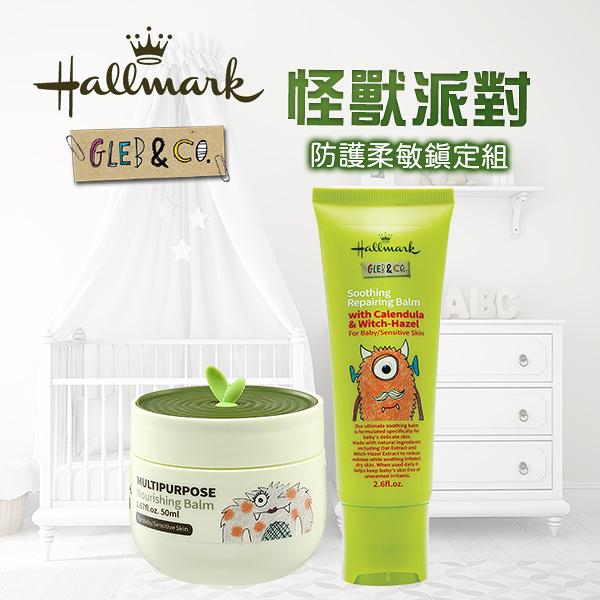 Hallmark合瑪克 怪獸派對 防護柔敏鎮定組【BG Shop】舒敏防護膏+香草酪梨萬用舒緩膏