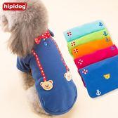 貓咪衣服寵物泰迪小狗狗衣服春裝夏裝貴賓博美小型犬幼犬背心薄款 【PINKQ】