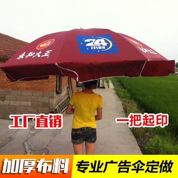 友達工廠直銷供應定制廣告傘定做大雨傘擺攤加厚防雨布戶外遮陽傘