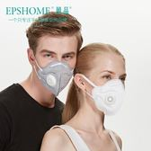 EPSHOME防霧霾PM2.5防甲醛口罩女男防塵孕婦時尚韓版潮透氣易呼吸