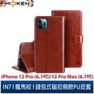 【默肯國際】IN7瘋馬紋 iPhone 12 Pro /12 Pro Max 錢包式 磁扣側掀PU皮套 吊飾孔 手機皮套保護殼