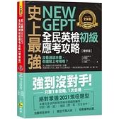 史上最強 New GEPT 全民英檢初級應考攻略【增修版】(附贈完整一回全真模擬